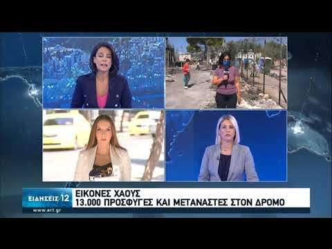 Μόρια   Στάχτη η δομή φιλοξενίας 13.000 προσφύγων και μεταναστών   09/09/2020   ΕΡΤ