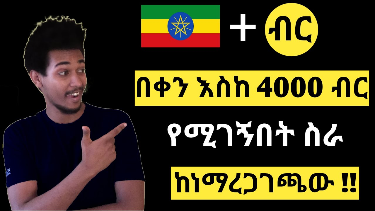 How To Generate Income Online In Ethiopia Earn Money Online In Ethiopia 2021 (insurance coverage Dropship)