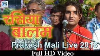 Prakash Mali Live 2018 | RASIYA BALAM   - YouTube