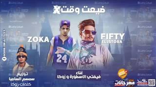 مهرجان ضيعت وقت علاء فيفتى و زوكا كلمات زوكا توزيع سمسم السامبا YouTube تحميل MP3