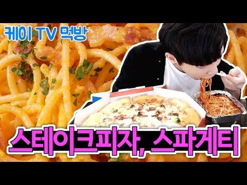 [케이TV][먹방]스테이크피자, 스파게티 먹방[17.10.14]