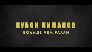 КУБОК ЛИМАНОВ 2017