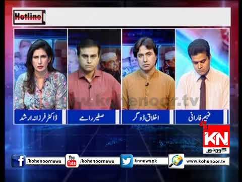 Hotline 11 05 2018 Pakistan nay Americi safaratkaro par jawabi pabandia laga di.