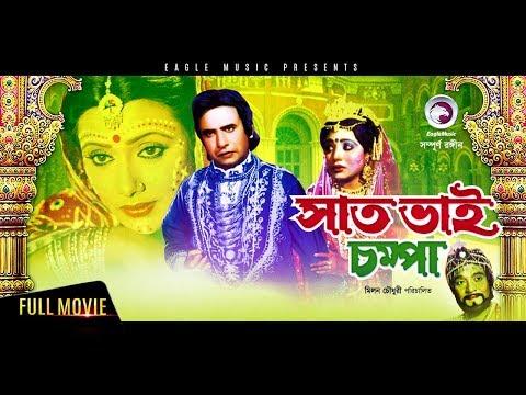 Saat Bhai Champa 2017 Bangla Movie | Sattar, Rozina | Full HD | সাত ভাই চম্পা