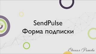 Как сделать форму подписки на сайт? Создание формы регистрации в SendPulse
