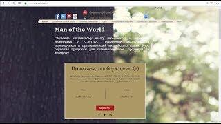 Как зарегистрировать сайт?
