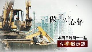 台灣啟示錄 全集20170611 「做工人的心聲!菜鳥監工與大嫂」