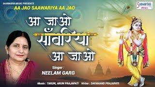 { Beautiful Shyam Bhajan HD Video } Neelam Garg , Saawariya