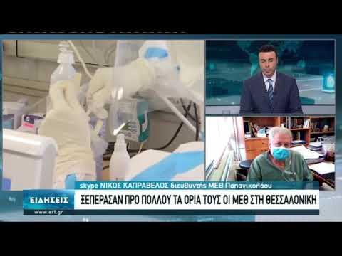 Συνέντευξη Νίκος Καπραβέλος διευθυντής ΜΕΘ Παπανικολάου | 18/11/2020 | ΕΡΤ
