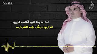 مهنا العتيبي خطف قلبي انا اللي حط فيه الحب شامه حصرياً 2018 تحميل MP3