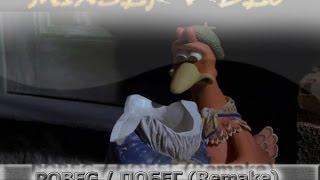 Побег из курятника - ремикс-прикол-клип