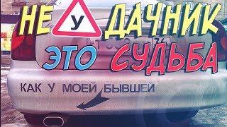 Неудачники # Авто # Приколы