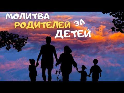 Молитва РОДителей за детей + Сотворение новой реальности