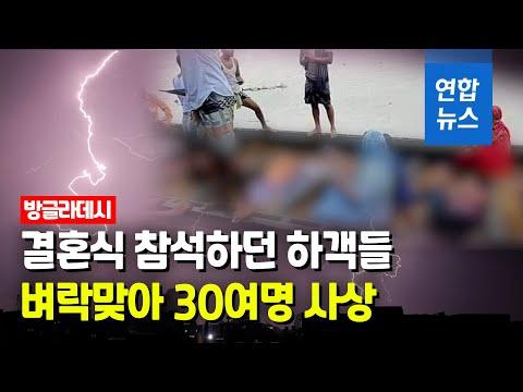 [유튜브] 결혼식 하객 위로 내리친 벼락…17명 이상 사망, 14명 부상