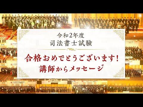 【LEC司法書士】令和2年度司法書士試験 合格おめでとう!メッセージ