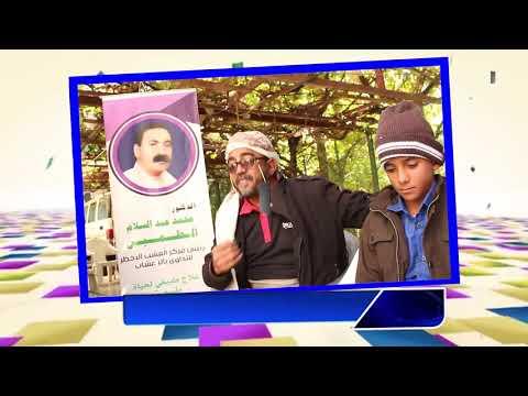 علاج عشبي لمرض جلطة الدماغ ـ الاستاذ قايد محمد النخلي ـ الحديدة ـ إثبات بنجاح العلاج