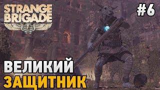 Strange Brigade #6 Великий защитник