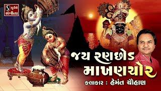 Jai Ranchod Makhan Chor    Popular Dwarikadhish Songs