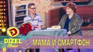 Мама и смартфон | Дизель шоу
