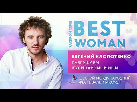 Best Woman - Евгений Клопотенко