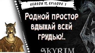 😇 Родной простор вдыхай всей грудью!.. [Skyrim, season 17, episode 1]