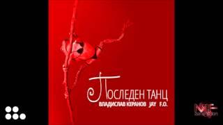 Владислав Керанов, F O , JAY - Последен танц