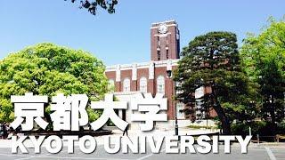 京都大学を散策