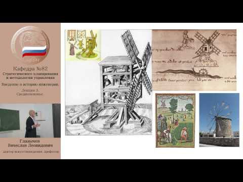 Введение в историю инженерии. Лекция 3. - демонстрация в инженерно физическим институте