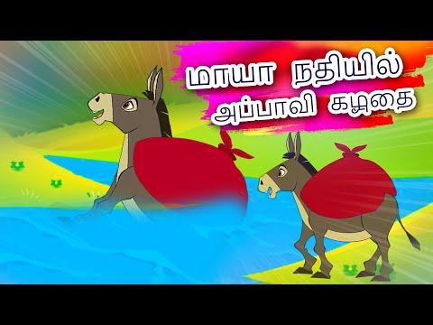 மாயா நதியில் அப்பா | Youtube Search RU