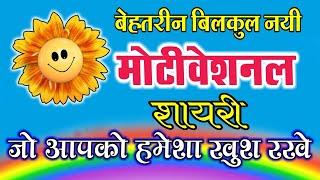 Best Motivational Quotes In Hindi   New Motivational Shayari