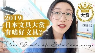 购物分享!2019日本文具大赏有啥好文具?THE BEST OF STATIONERY
