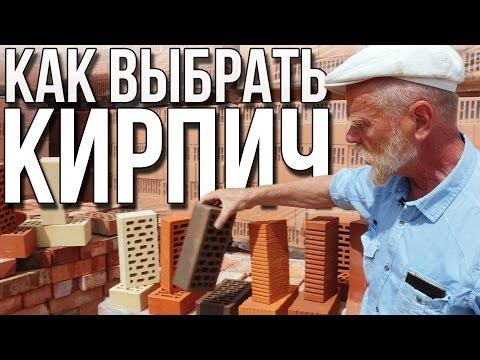 Как правильно выбрать кирпич для строительства с Сергеем Викторовичем