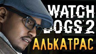 Watch Dogs 2 - АЛЬКАТРАС! ЭПИК МИССИЯ #21