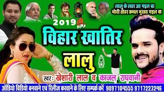 Modi Tohar Kamal murjha Gail Ba/ Bihar Khatir R J D/ new song Khesari Lal Yadav 2018