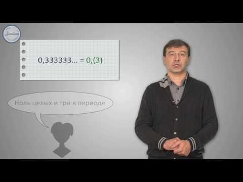 Целые и рациональные числа