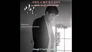 Eru (이루) - 비밀 (Secret) [Eng Subs - Rom - Hangul]