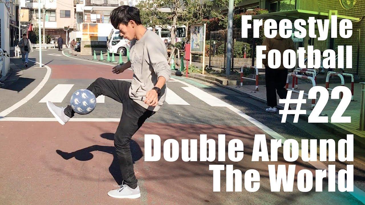 【ダブル・アラウンド・ザ・ワールド】フリースタイルフットボール/リフティング技 #22