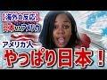 【海外の反応】衝撃!アメリカ人「やっぱり日本!」5ヶ月住んで日本の良さを知ったアメリカ人に海外も同意。海外「わかる!わかる!」