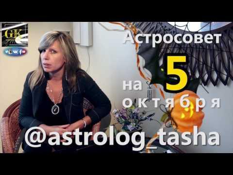 Василиса володина гороскоп на 2017 год по знакам зодиака по месяцам