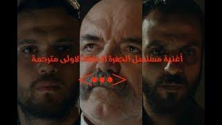 اغنية ادريس مسلسل الحفرة الحلقة الاولى حصرياً - Zara - Ömrüm seni sevmekle nihâyet bulacaktır