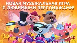 Ми-ми-мишки поют и танцуют! Новая музыкальная игра «Ми-ми-мишки — Большой концерт»