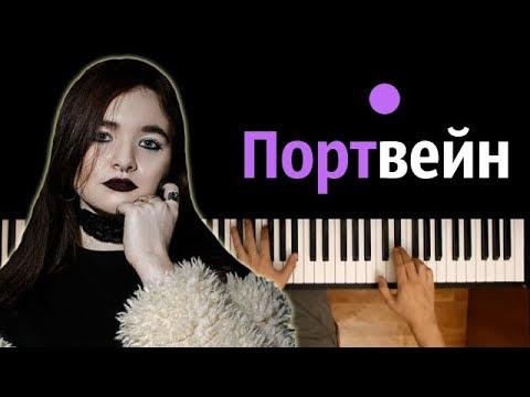 Алена Швец - Портвейн ● караоке | PIANO_KARAOKE ● ᴴᴰ + НОТЫ & MIDI