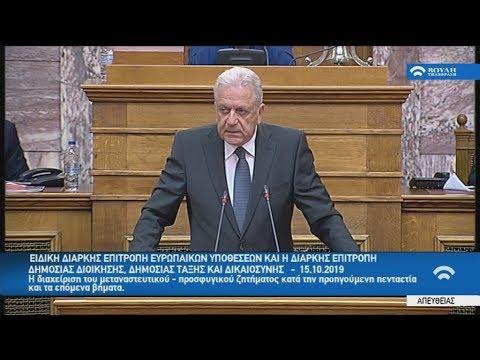 Αβραμόπουλος και Κουμουτσάκος ενημερώνουν τη Βουλή για διαχείριση Μεταναστευτικού-Προσφυγικού