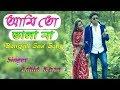 আমি তো ভালা না || Ami to Vala Na || Zahid Khan || Bengali Sad Song 2018