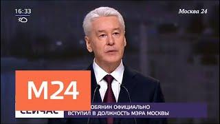 Собянин вступил в должность мэра столицы - Москва 24