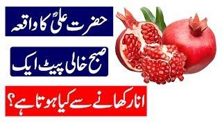 What Happens If You Eat Pomegranate Empty Stomach ? Hazrat Ali Aur Anaar Wala Waqia