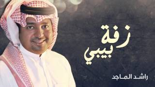 راشد الماجد - زفة بيبي (النسخة الأصلية) | علي الخوار تحميل MP3