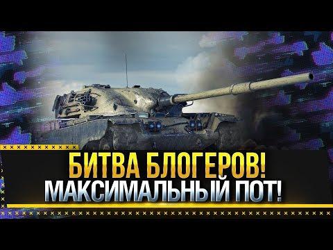 НЕ СДАЕМ ПОЗИЦИИ! БИТВА БЛОГЕРОВ World of Tanks! #LeBwaTeam