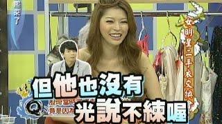 2011.12.06康熙來了完整版 女明星二手衣交換會!