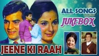 Jeene Ki Raah - All Songs Jukebox - Jeetendra, Tanuja - Best